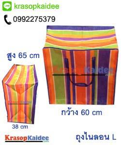 ถุงกระสอบ ขายถุงกระสอบ ถุงกระสอบซื้อที่ไหน ถุงไนลอน