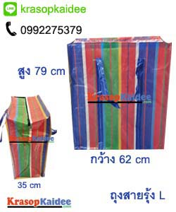 ถุงกระสอบ ขายถุงกระสอบ ถุงกระสอบซื้อที่ไหน ถุงสายรุ้ง