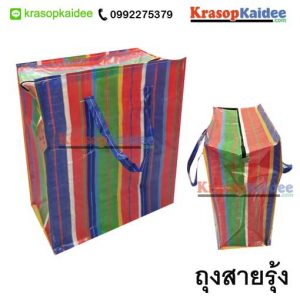 ถุงสายรุ้ง ขายถุงสายรุ้ง ถุงกระสอบขายรุ้ง ถุงสายรุ้งราคาส่ง