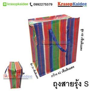 ถุงสายรุ้ง ขายถุงสายรุ้ง ถุงสายรุ้งราคาส่ง ถุงสายรุ้งราคาถูก