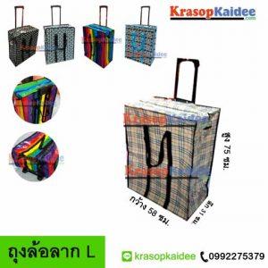 ถุงล้อลาก ถุงกระสอบล้อลาก กระเป๋าเดินทาง ขายถุงกระสอบ